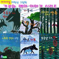 아이세움/가부와 메이 이야기 세트(전7권)/폭풍우치는밤.나들이.고개의약속.염소사냥.다북쑥언덕의위험.안