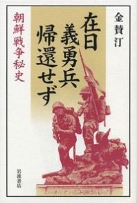 在日義勇兵歸還せず 朝鮮戰爭秘史