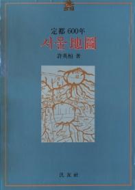 서울지도(정도 600년)