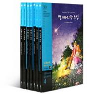 YBM Reading Library Grade 세트. 4(MP3 파일 포함)(전7권)