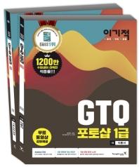 포토샵 1급  세트(이기적 GTQ)(전2권)
