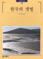 한국의 갯벌(빛깔있는책들 218)