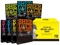 셜록홈즈 1~7권 재정가 세트(전7권)