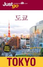 저스트고 도쿄(2009-2010)