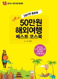 50만원 해외여행 베스트 코스북(2014-2015)(3일이면 충분해)