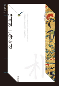 박씨전 금방울전(한국고전문학전집 21)