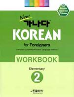 New 가나다 Korean for Foreigners Elementary. 2 Workbook(Paperback)