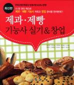 제과 제빵 기능사 실기 창업(최신판)