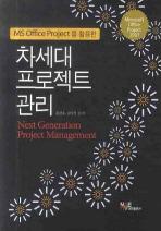 차세대 프로젝트 관리