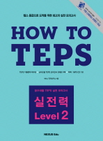 HOW TO TEPS 실전력 LEVEL. 2(CD1장포함)