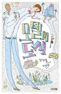 모텔의 도시(사계절 1318문고 90)