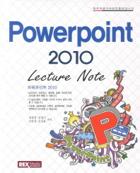 Powerpoint 2010(Lecture Note)(누구나 쉽게 즐기는)