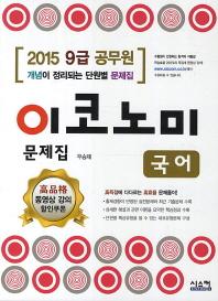 국어 문제집(9급 공무원)(2015)(이코노미)(개정판)