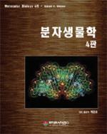 분자생물학(4판)