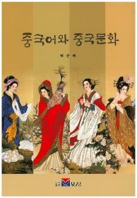 중국어와 중국문화