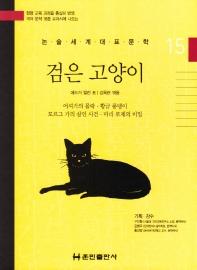 검은 고양이(논술세계대표문학 15)(양장본 HardCover)