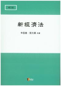 신경제법(3판)