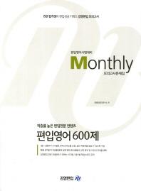 Monthly 모의고사문제집 : 편입영어 600제(2012) 표지앞면 오른쪽밑부분 접힘
