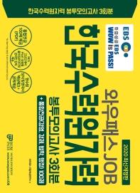 한국수력원자력 봉투모의고사 3회분 + 통합전공 100제(2020)(EBS 와우패스 JOB)