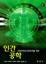 인간공학(산업안전보건관리자를 위한)(4판)