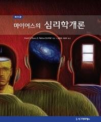마이어스의 심리학개론(11판)