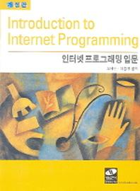 인터넷 프로그래밍 입문(개정판)(2판)