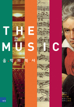 THE MUSIC(음악의 역사)