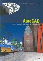 2차원 디지털 건축 디자인 (AUTO CAD)