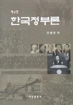 한국정부론(제4판)