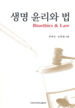 생명 윤리와 법(개정판 2판)