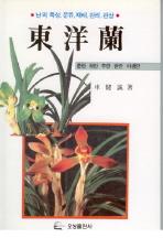 동양란:난의 특성,분류,재배,관리,관상