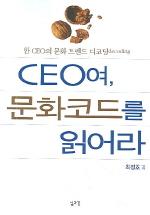 CEO여 문화코드를 읽어라