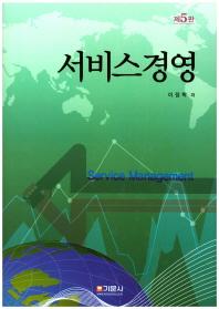 서비스 경영(5판)(양장본 HardCover)