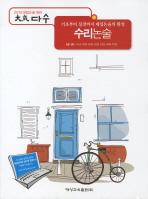 수리논술(2012 대입논술대비)(대성 다수)(CD1장포함)