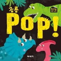공룡 POP!(반대말 팝업 그림책)