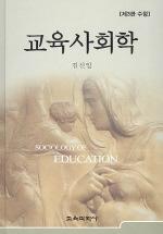 교육사회학
