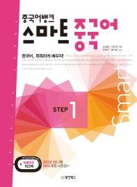 스마트 중국어 STEP. 1(중국어뱅크)(CD2장포함)