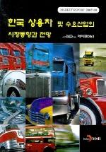 한국 상용차 및 수요산업의 시장동향과 전망