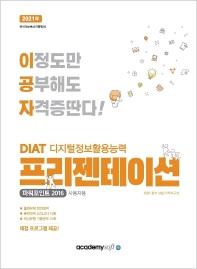 DIAT 디지털정보활용능력 프리젠테이션(2021)(이공자)