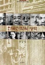 한국신학의 광맥
