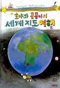 호야와 곰곰이의 세계지도 여행