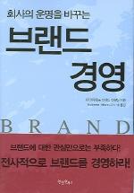 브랜드 경영(회사의 운명을 바꾸는)