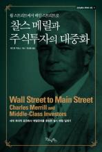 찰스 메릴과 주식투자의 대중화(월 스트리트에서 메인 스트리트로)(굿모닝북스 투자의 고전 11)(반양장)