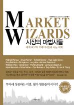 시장의 마법사들: 세계 최고의 트레이더들과 나눈 대화(양장본 HardCover)