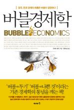 버블경제학