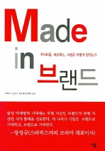 MADE IN 브랜드(양장본 HardCover)