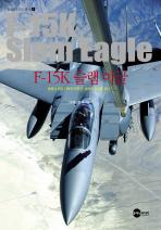 F 15K 슬램이글(KODEF 안보 총서 6)