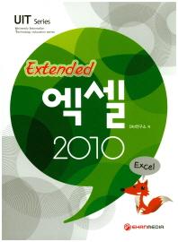 엑셀 2010(Extended)(UIT series)