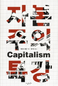 자본주의 특강