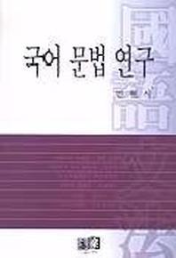 국어 문법 연구